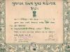 Sanman Patra Gujarat State Yuva Mahotsava